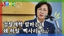 [돌발영상] 검찰개혁을 방해하는 것들 / YTN