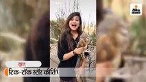 टिक-टॉक स्टार कीर्ति पटेल का उल्लू के साथ वीडियो वायरल, 25 हजार रुपए जुर्माना