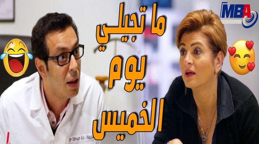 مواقف مسخرة في عيادة دكتور النسا  ماتجيلي يوم الخميس هتموت من الضحك