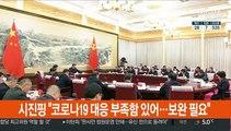"""시진핑 """"코로나19 대응 부족함 있어…보완 필요"""""""
