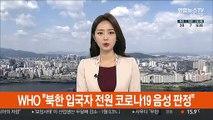 """WHO """"북한 입국자 전원 코로나19 음성 판정"""""""