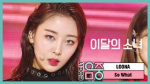 [HOT] LOONA -So What, 이달의소녀 -So What Show Music core 20200215