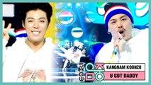 [New Song] KANGNAM KOONZO - U Got Daddy ,강남군조 -U Got Daddy  Show Music core 20200215
