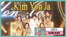 [HOT] Kim Yeon Ja -Bling Bling, 김연자 -블링블링 Show Music core 20200215