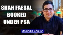 J&K: Former IAS offocer turned politician Shah   Faesal booked under PSA|OneIndia News