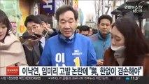 """이낙연, 임미리 교수 고발 논란에 """"민주당 한없이 겸손해야"""""""
