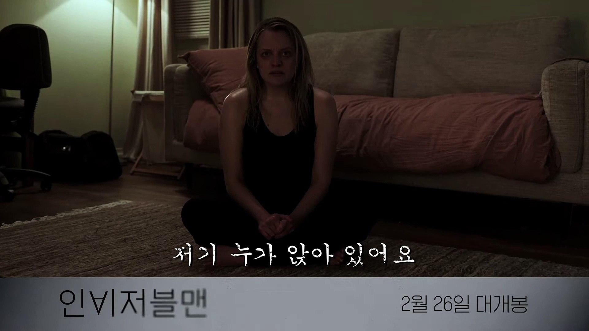 영화 [인비저블맨] Sitting 6초 영상