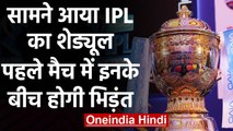 IPL 2020: Mumbai Indians to host Chennai Super Kings in opener on March 29 | वनइंडिया हिंदी