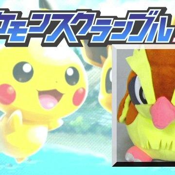Pokémon Scramble ポケモンスクランブルSP/最初の挑戦 HD