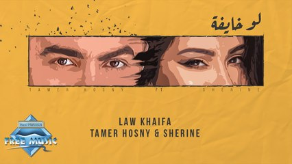 Tamer Hosny & Sherine - Law Khaifa (Lyric Video) | تامر حسني وشيرين - لو خايفة