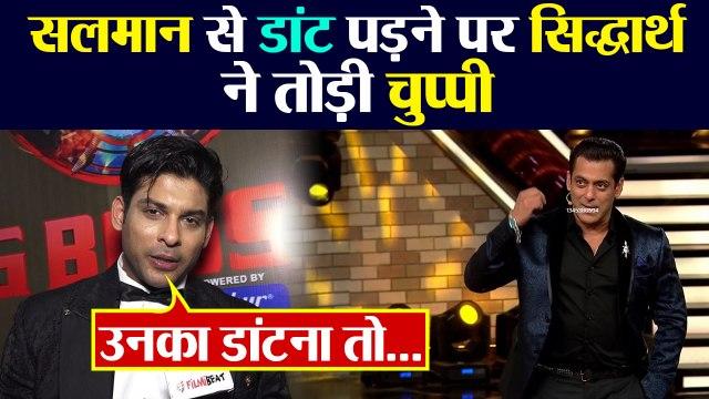 Bigg Boss 13: Siddharth Shukla ने Salman Khan से बार बार डांट पड़ने पर दी सफाई   FilmiBeat