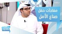 """30 نجماً عربياً يشاركون في حفل """"صناع الأمل"""""""