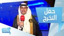 مراسل صباح الخير يا عرب يحتفل بتخرجه من جامعة الملك عبدالعزيز