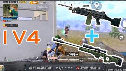 PubgMobile 1V4利器M249+AWM,实力成就灭队经典操作!