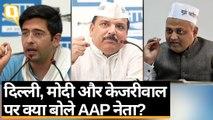 Kejriwal के शपथ लेने के बाद Sanjay Singh, Raghav Chadha और Somnath Bharti क्या बोले?