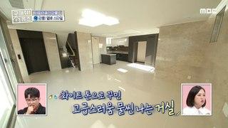 [HOT] white-tone living room 구해줘! 홈즈 20200216