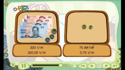 สื่อการเรียนการสอน การเขียนจำนวนเงินโดยใช้จุดและการอ่าน ป.3 คณิตศาสตร์