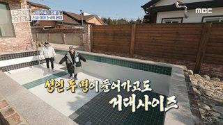[HOT] pool house 구해줘! 홈즈 20200216