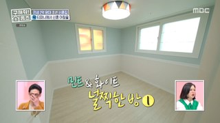 [HOT] mint and white interior 구해줘! 홈즈 20200216