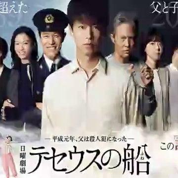テセウスの船 5話<ドラマ>2020年2月16日最新放送分