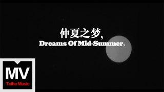 親愛的艾洛伊絲【仲夏之夢】HD 官方完整版 MV