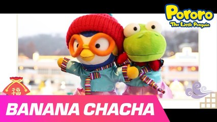 Banana Cha Cha Music Video for Happy Lunar New Year l Pororo in real life l Song for Kids