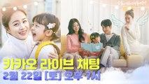 김태희X이규형X고보결과 함께하는 카카오 라이브 채팅! 2/22 (토) 오후 7시에 만나요~