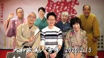 第130回 大和家美人寄席 2020/2/15 其ノ壱<笑生一番・笑生喜礼・笑生小笑>