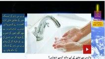 ہاتھ دھونے کا طریقہ How To Wash Your Hands to avoid infection of corona or any other infection #coronavirus #WHO #COVID-2019