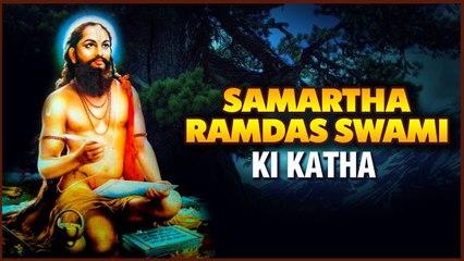 श्री समर्थ रामदास स्वामी कथा | Samarth Ramdas Swami Ki Katha | Devotional Story | जय जय रघुवीर समर्थ