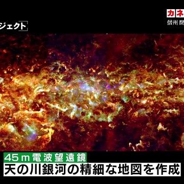 カネのない宇宙人 信州 閉鎖危機に揺れる天文台