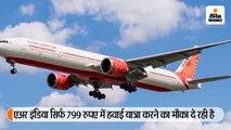 एअर इंडिया 799 रु. में हवाई यात्रा करने का दे रहा मौका, टिकट बुक कराने का आज आखिरी दिन