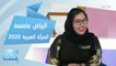 اختيار الرياض عاصمة المرأة العربية 2020.. وتأثير هذا القرار على المرأة السعودية