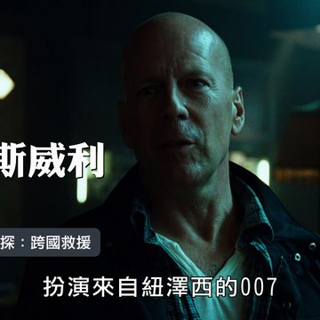 龍華洋片【終極警探:跨國救援】精彩預告