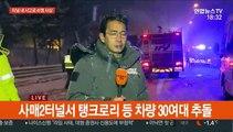 터널 결빙으로 차량 30여대 추돌…41명 사상