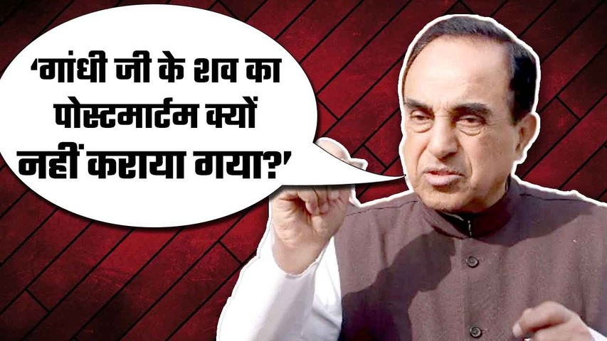"""Why no autopsy on Gandhiji's body?"" Subramanian Swamy calls for probe into Mahatma Gandhi's assassination"