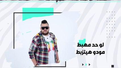 المدفعجية - الباور اشتغل | ElMadfaagya - El Power Ashtghal
