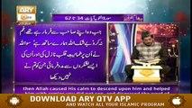 Paigham E Quran   16th February 2020   ARY Qtv