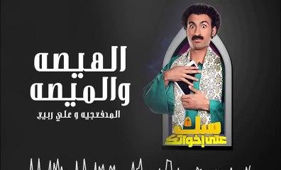 المدفعجيه و علي ربيع - الهيصه والميصه  من مسلسل سك علي اخواتك | El Madfaagya - Ft Ali Rabea