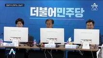 [여랑야랑]정봉주의 선택지는 김남국 변호사? / 황교안 대표도 헷갈리는 당명
