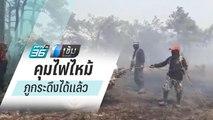 คุมไฟไหม้ภูกระดึงได้แล้ว ผืนป่าเสียหาย 3400 ไร่ | เข้มข่าวค่ำ