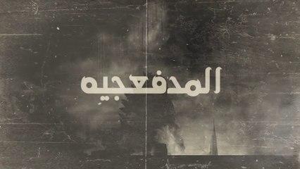 ياصاحبي الدنيا دوراة - المدفعجية _ El Madfaagya