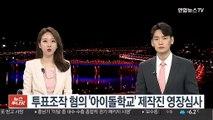 투표조작 혐의 '아이돌학교' 제작진 영장심사