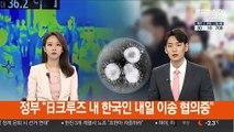 """정부 """"日크루즈 내 한국인 내일 이송 협의중"""""""