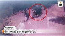 बैंक कर्मचारी से पौने 14 लाख रुपए छीनकर फरार हुए बाइक सवार 3 युवक