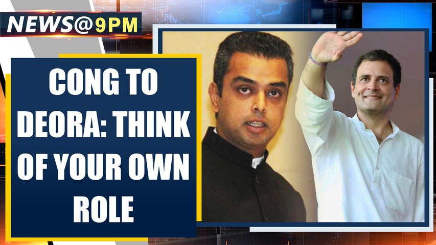 Milind Deora admonished by Congress over praise for AAP, says think about own role OneIndia News