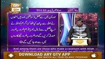 Paigham E Quran   17th February 2020   ARY Qtv
