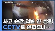 사고 순간 터널 안 CCTV...순식간에 '쾅' (영상) / YTN
