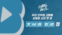 [스피드뉴스] 우리 모두의 고향을 보여준 사진 한 장 / YTN