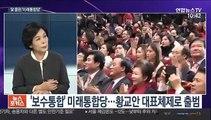 [뉴스포커스] '미래통합당' 공식 출범…황교안 대표 체제